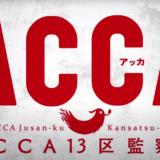 『ACCA13区監察課』あらすじ・ネタバレ