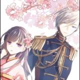 私の幸せな結婚2巻【清霞にカミングアウト!美世のゆくえは?】