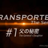 トランスポーター ザ・シリーズ 第1話 あらすじからトリビアまで(ネタバレ)