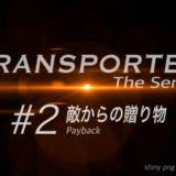 トランスポーター ザ・シリーズ 第2話 あらすじからトリビアまで(ネタバレ)