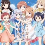 OVA『ご注文はうさぎですか??~Dear My Sister~』あらすじ・ネタバレ