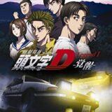 『新劇場版「頭文字D」Legend1-覚醒-』 あらすじ・ネタバレ