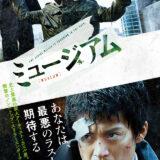 映画『ミュージアム』とことんネタバレ!5つの見所をご紹介!