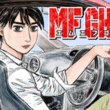 新たな公道最速伝説がここに!漫画『MFゴースト』感想・ネタバレ