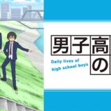【男子高校生の日常】ネタバレ 全話あらすじ アニメは漫画の何話まで?