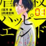 殺人鬼へと変貌する高校生主人公の漫画 虐殺ハッピーエンド ネタバレ
