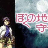 【ネタバレあり】アニメ ぼくの地球を守って 少女漫画でSF!?