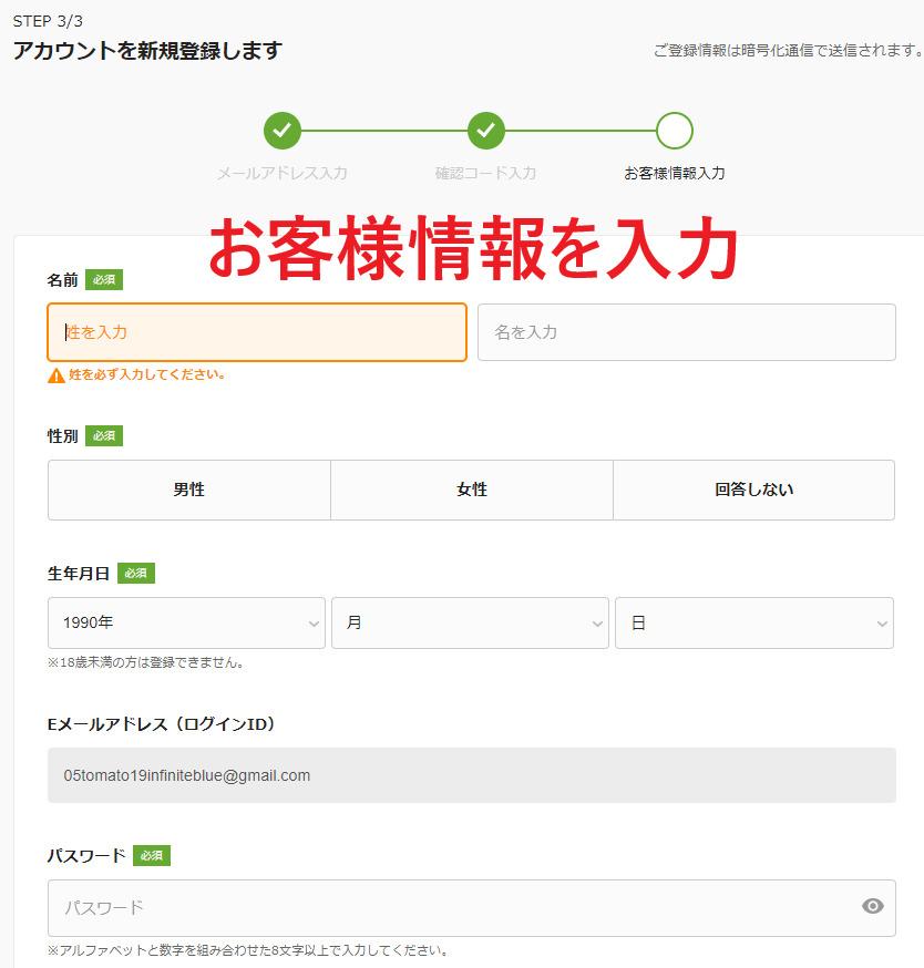 Hulu登録3