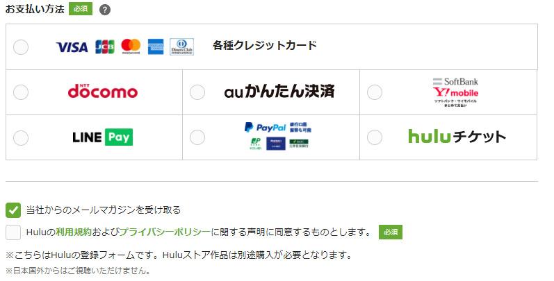 Hulu登録4