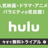 Huluの特徴と使い方をわかりやすく解説!