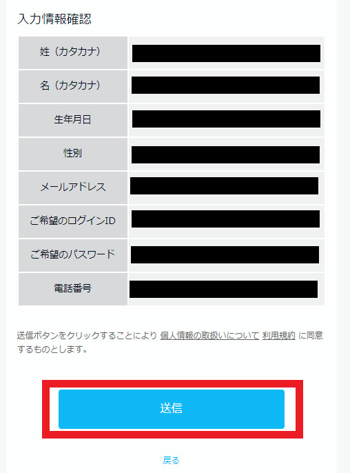 U-NEXT登録7