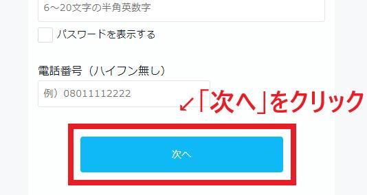 U-NEXT登録2
