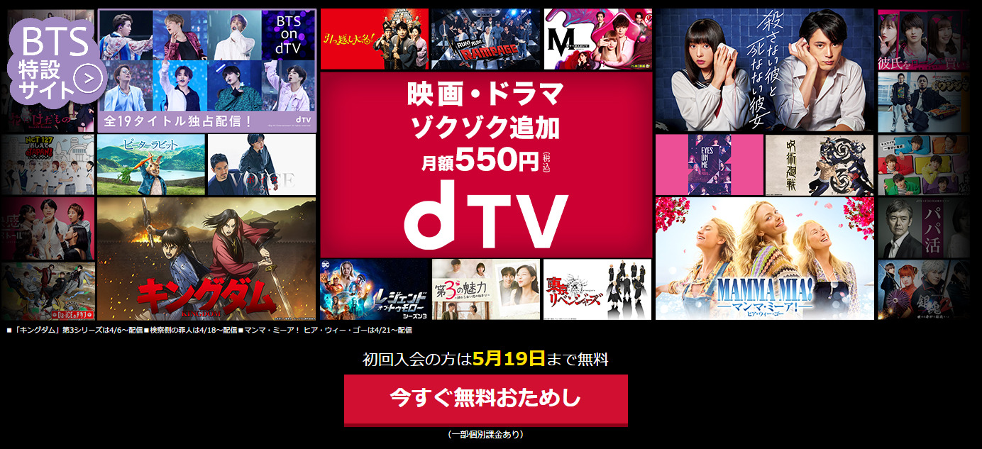 dTVトップ