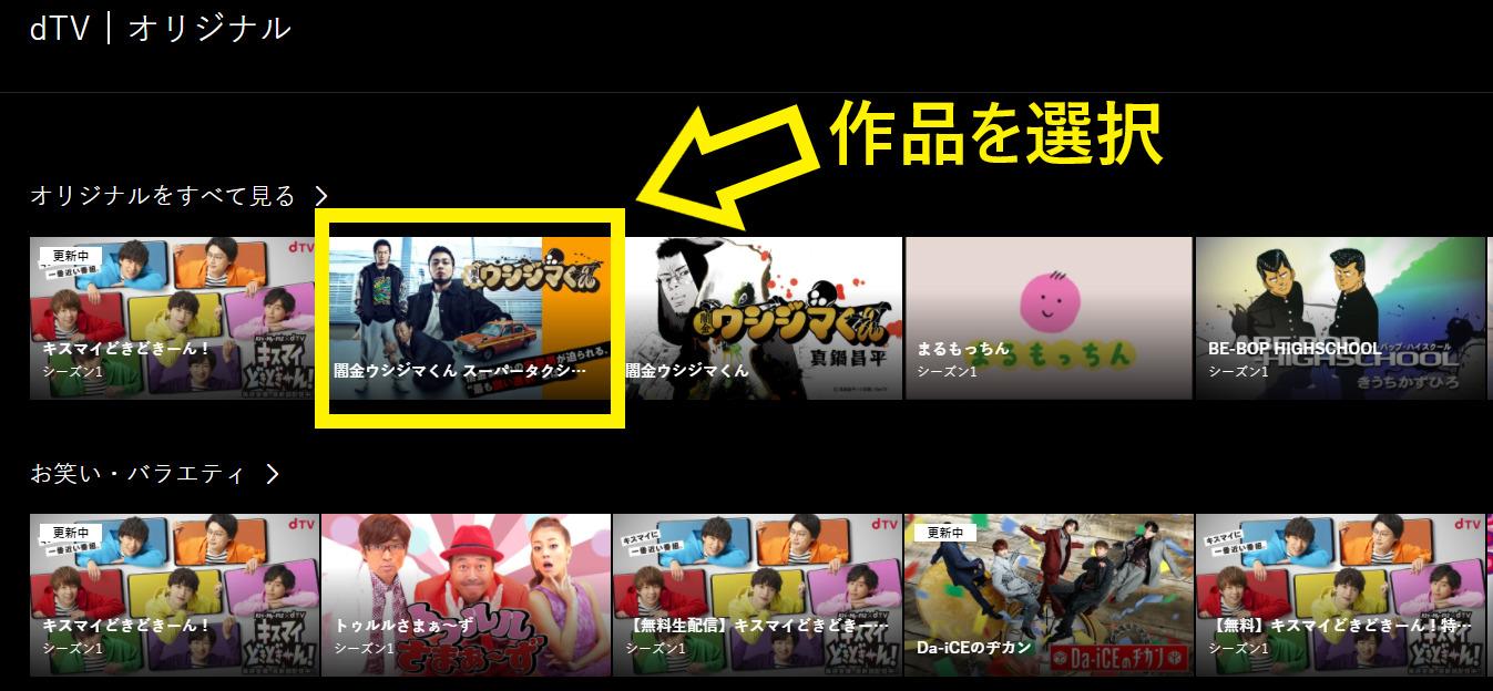 dTV検索2