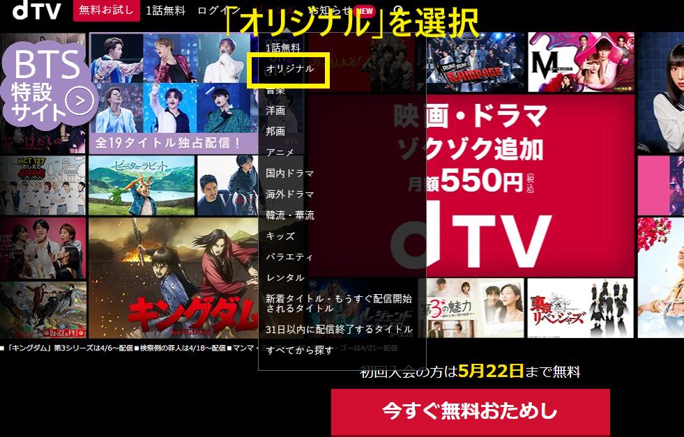 dTV検索