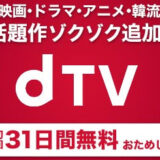 dTVの特徴と使い方をわかりやすく解説!