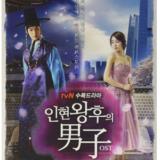 ネタバレでご紹介!韓国ドラマ『イニョン王妃の男』4つの魅力
