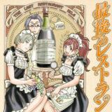 【感想】『最後のレストラン1巻』偉人たちの人生最後のレシピを紹介!!