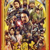 『新解釈・三國志』ネタバレ/豪華キャスト陣によるクセ強ユルユル映画でした