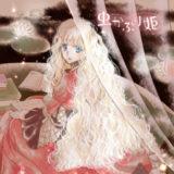 【感想】エリアーナの魅力を徹底解剖!!『虫かぶり姫』代々伝わる隠し名も必見!