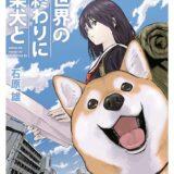 「世界の終わりに柴犬と」の感想。 キャラも多彩!まさかの神様まで!?