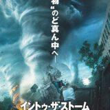 【ネタバレ・感想】イントゥ・ザ・ストーム-史上最大の竜巻に立ち向かう人たちの記録