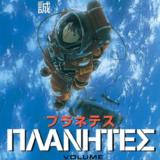 『プラネテス』ネタバレあり感想。地球に生きているなら見るべき、宇宙SFの名作!