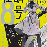 早くもアニメ化が待たれる話題の漫画『怪獣8号』とは一体何なのか?