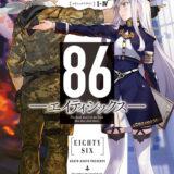 アニメ「86-エイティシックスー」感想 過酷な戦いの果てに待ち受けるものとは!?