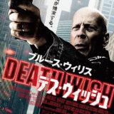 「デス・ウィッシュ」―爽快アクションが面白い!殺人は正義か悪か