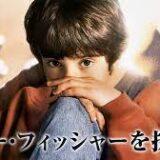 【感想】映画「ボビー・フィッシャーを探して」 チェス少年の感動実話