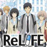 アニメ「ReLIFE(リライフ)」はひどい!? 視聴を迷っている人必見!原作との違いなど徹底解説!