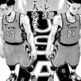 【あらすじ】大人気バスケ漫画『switch』最強コンビ橘兄弟の過去とは!?